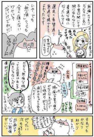 せるこさん 出産レポ1話4