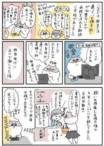 せるこさん 出産レポ2話2