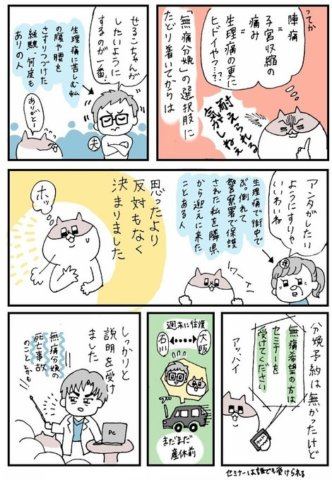 せるこさん 出産レポ2話3