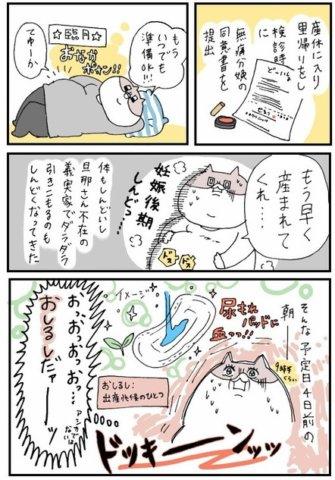 せるこさん 出産レポ3話1