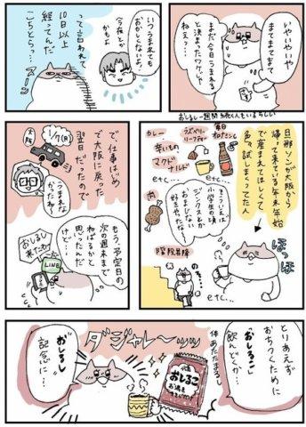 せるこさん 出産レポ3話2