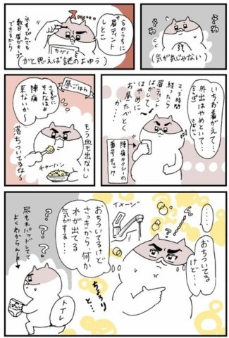 せるこさん 出産レポ3話3