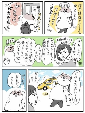 せるこさん 出産レポ4話1