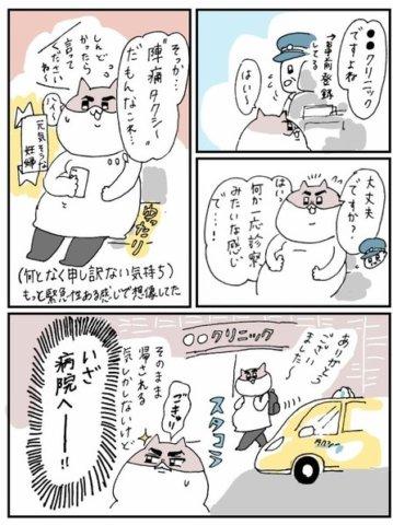 せるこさん 出産レポ4話2