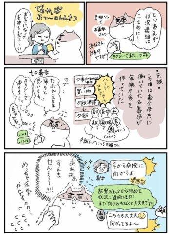 せるこさん 出産レポ4話3