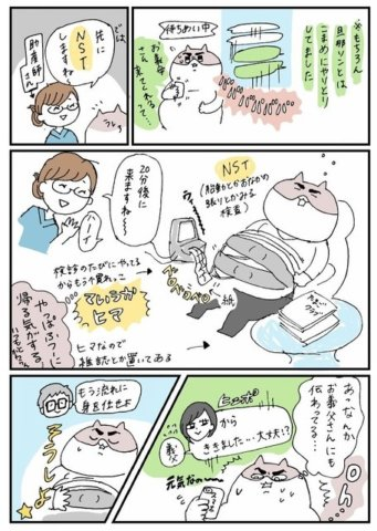 せるこさん 出産レポ4話4