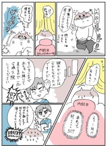 せるこさん 出産レポ5話2