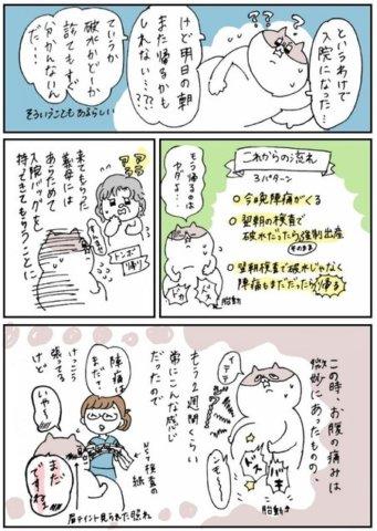 せるこさん 出産レポ5話3