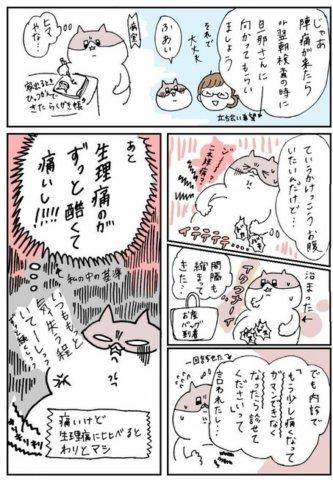 せるこさん 出産レポ5話4