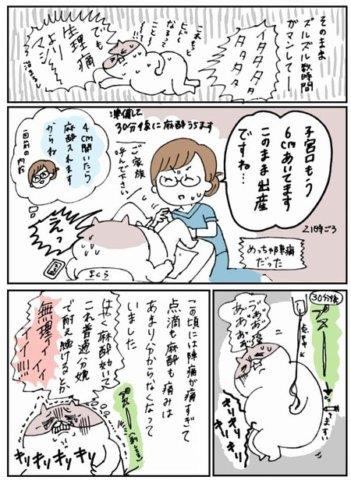 せるこさん 出産レポ6話1