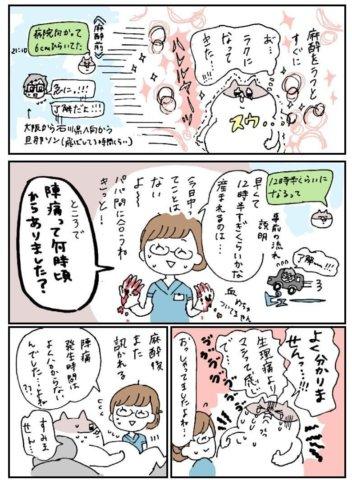せるこさん 出産レポ6話2