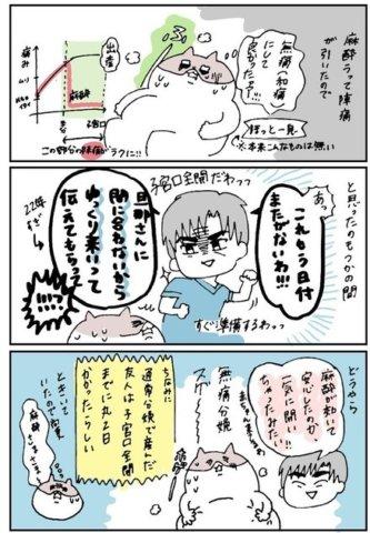 せるこさん 出産レポ6話3