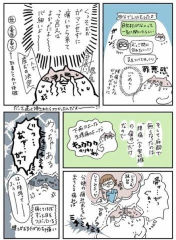 せるこさん 出産レポ6話4