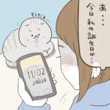 マイペースうぴちゃん日誌 第34話