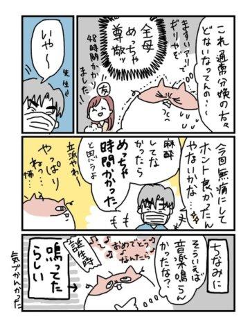 せるこさん 出産レポ8話2