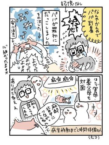 せるこさん 出産レポ8話3