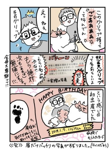 せるこさん 出産レポ8話4
