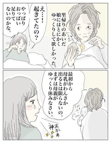 おーちゃんさん 生まれてきてくれて、ありがとう 12