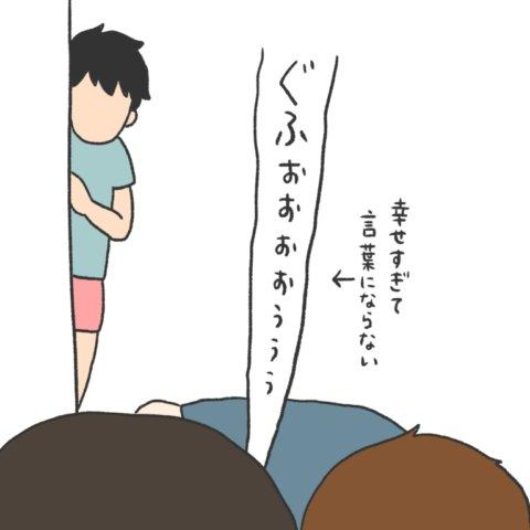 チリツモケ!? 連載13