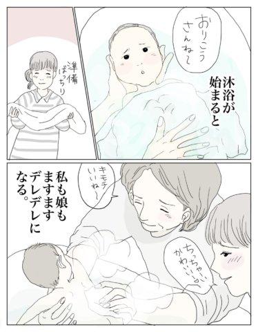 おーちゃんさん 生まれてきてくれて、ありがとう 13