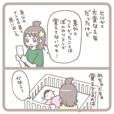 篁さん 犬と赤ちゃんのいる生活 16