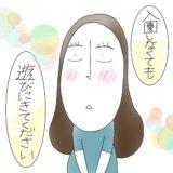【産休編6】園長先生の言葉に胸を打たれ|妊婦なアパレル販売員!#14