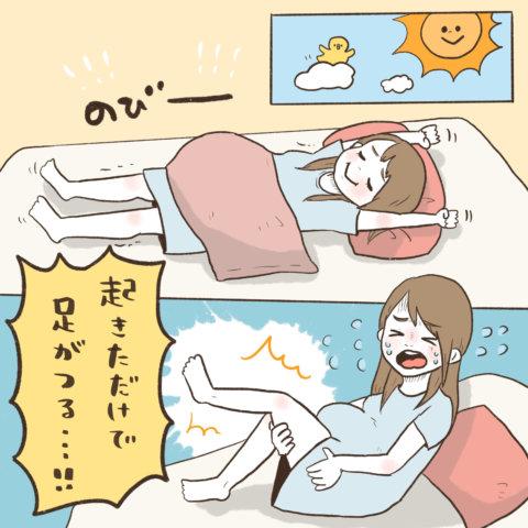 マイペースうぴちゃん日誌 第35話