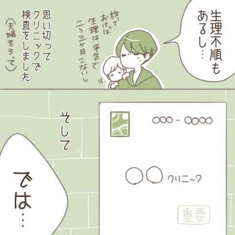 モナくんはいつでもSo Happy!第25話  4