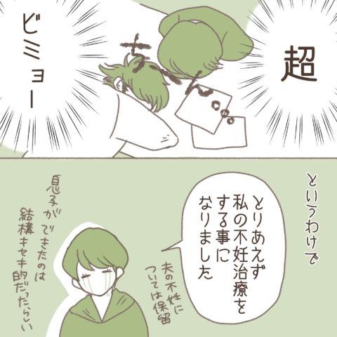 モナくんはいつでもSo Happy!第25話  6