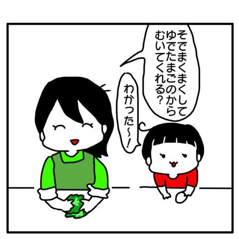 今日もポニョ子びより 第20話 あべかわ