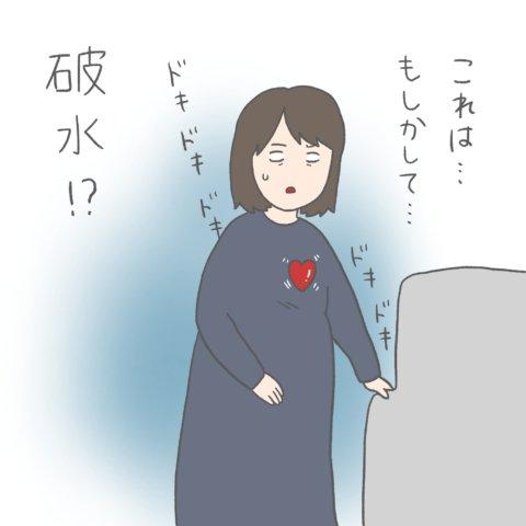 チリツモケ!? 連載16