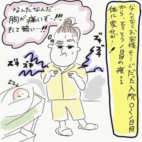 ウメ子さん おっぱい育児 1話1