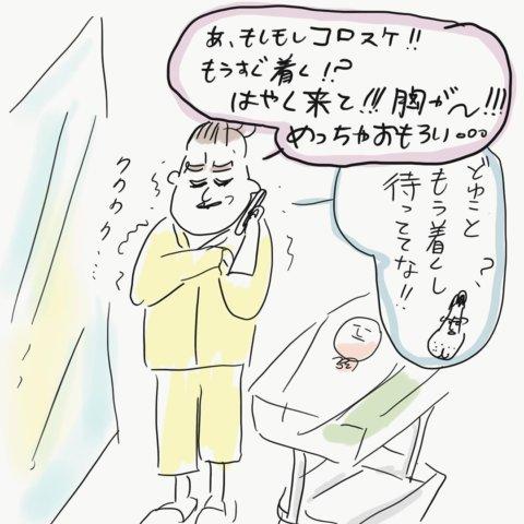 ウメ子さん おっぱい育児 1話3