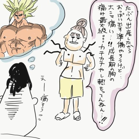ウメ子さん おっぱい育児 1話6