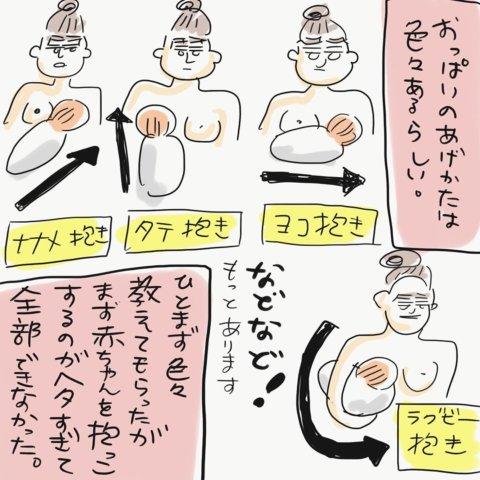ウメ子さん おっぱい育児 2話3