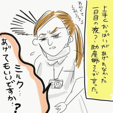 ウメ子さん おっぱい育児 2話5
