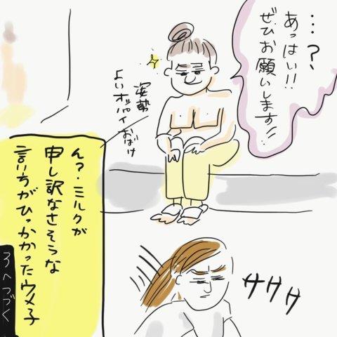 ウメ子さん おっぱい育児 2話6
