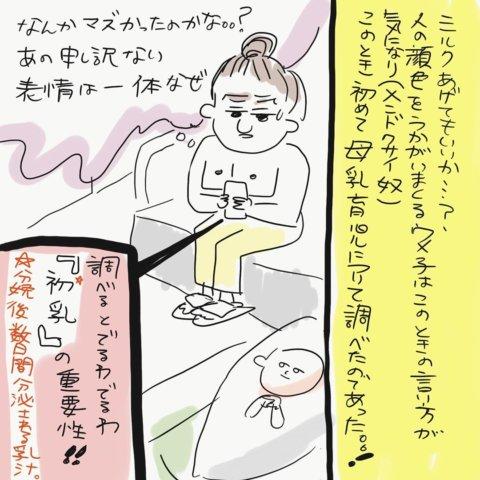 ウメ子さん おっぱい育児 3話1