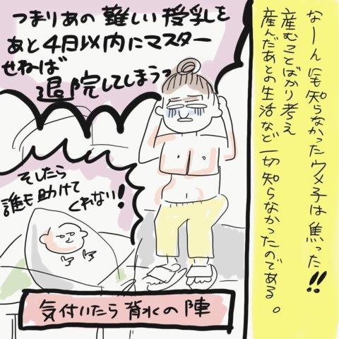ウメ子さん おっぱい育児 3話2
