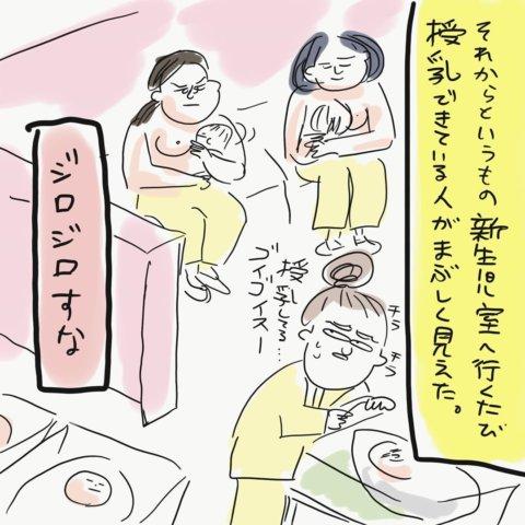 ウメ子さん おっぱい育児 3話3