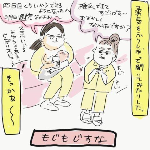 ウメ子さん おっぱい育児 3話4