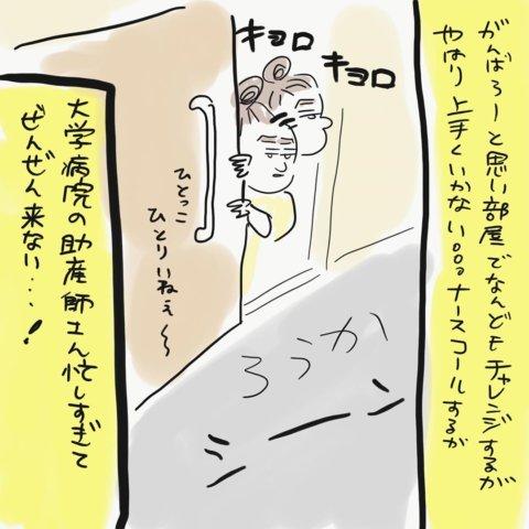 ウメ子さん おっぱい育児 3話5