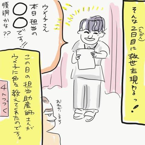 ウメ子さん おっぱい育児 3話6