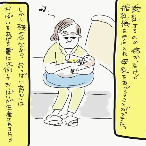 ウメ子さん おっぱい育児 5話1