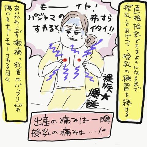 ウメ子さん おっぱい育児 5話3
