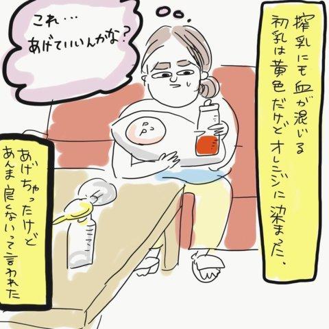 ウメ子さん おっぱい育児 5話4