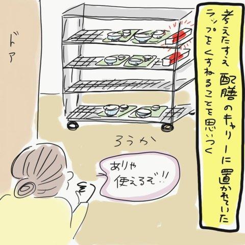 ウメ子さん おっぱい育児 5話5