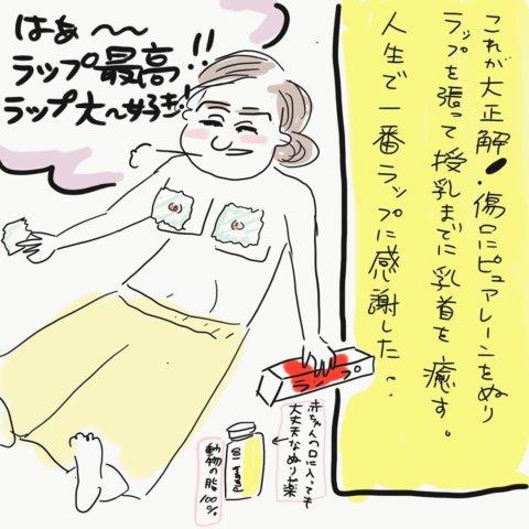 ウメ子さん おっぱい育児 5話6