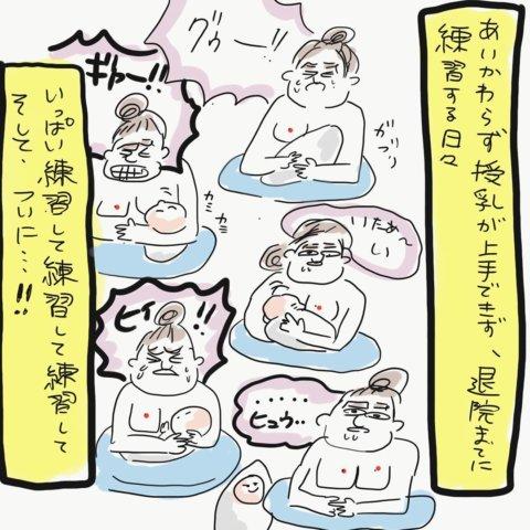 ウメ子さん おっぱい育児 5話7