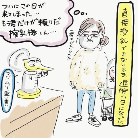 ウメ子さん おっぱい育児 5話8